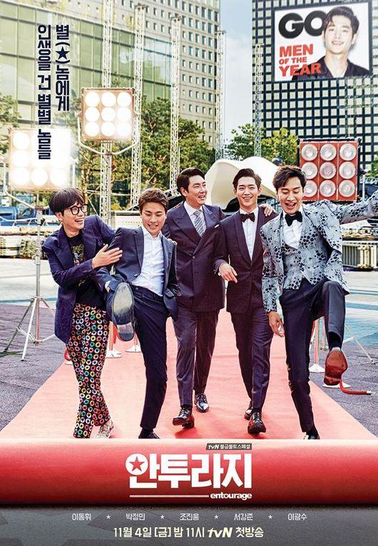 《Entourage》(來源:tvN)