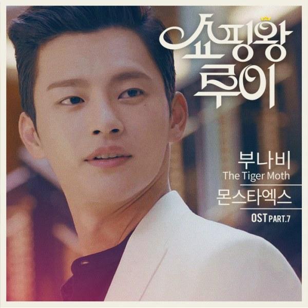 MONSTA X《購物王路易》OST 封面