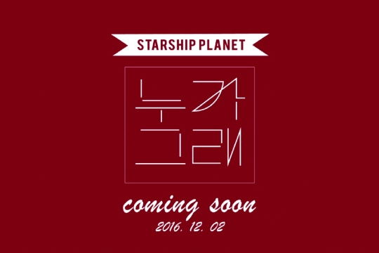 Starship Planet《Who says》