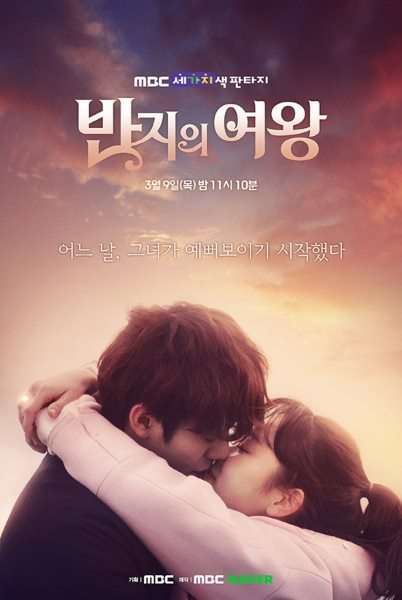 《戒指的女王》海報 (來源:MBC)