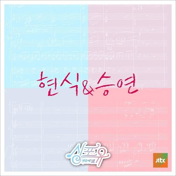炫植、承衍《獨飯》封面照(來源:Genie)
