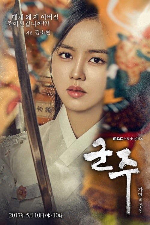 金所炫《君主-假面的主人》海報