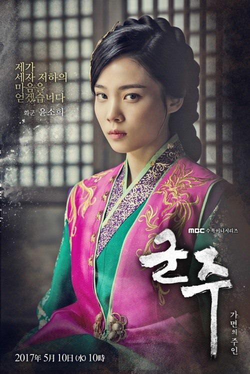 尹邵熙《君主-假面的主人》海報