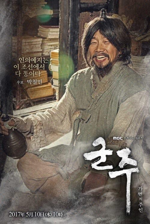 朴哲民《君主-假面的主人》海報