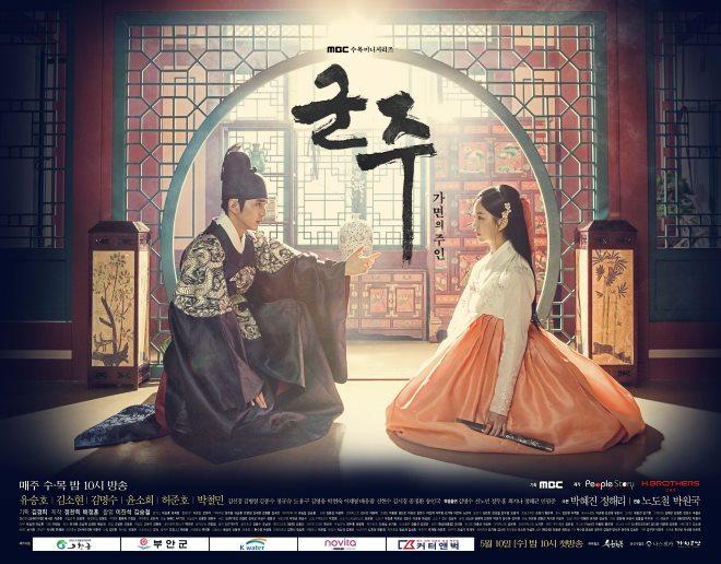 俞承豪、金所炫《君主-假面的主人》海報 (來源:MBC)