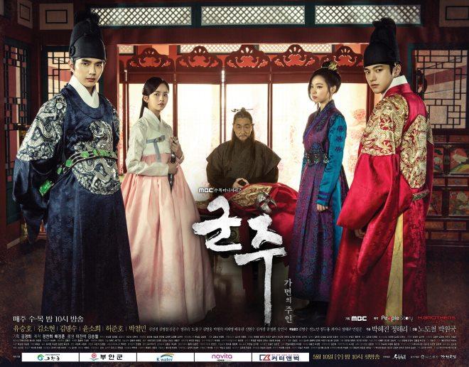 《君主-假面的主人》海報 (來源:MBC)