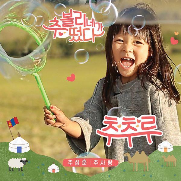秋成勳、秋小愛 OST 封面