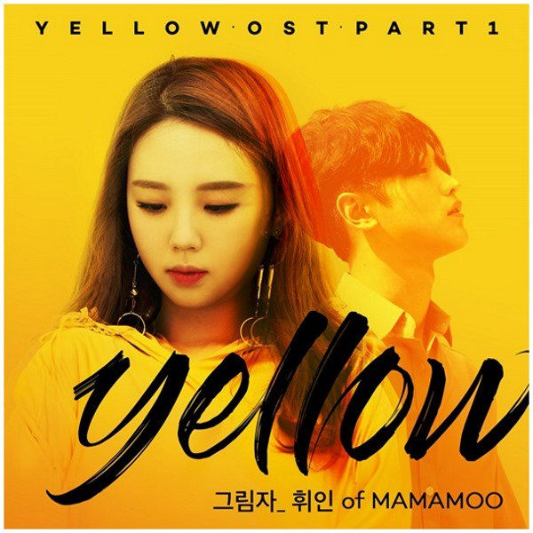《Yellow》OST《Shadow》封面